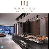 礁溪寒沐酒店MU TABLE自助餐廳平日午餐雙人券1張