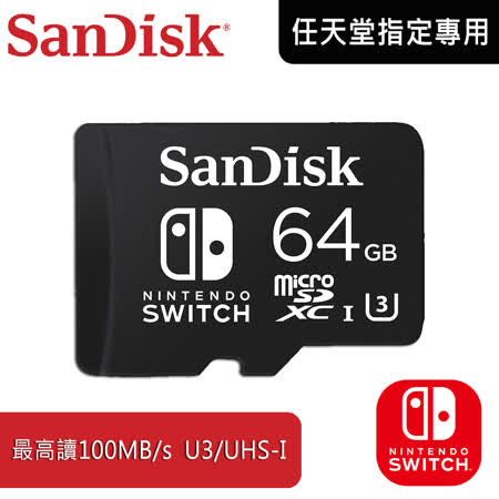 SanDisk Nintendo Switch 指定專用 microSDXC 64G / 讀100寫60 / U3、UHS-I (6114.NQA64.322) 公司貨