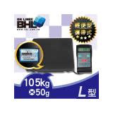 【BHL秉衡量電子秤】輕便攜帶型檢定冷媒瓦斯秤 HBS-105K