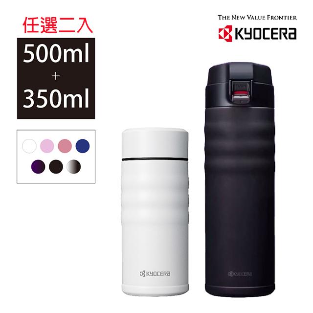 KYOCERA日本京瓷 陶瓷塗層保溫杯500ml
