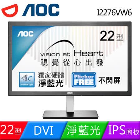 AOC I2276VW6 22型IPS不閃屏淨藍光護眼液晶螢幕
