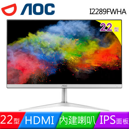 AOC I2289FWHA 22型AH-IPS不閃頻淨藍光護眼液晶螢幕