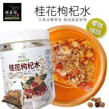 阿華師 桂花枸杞水 (10gx10入/罐)