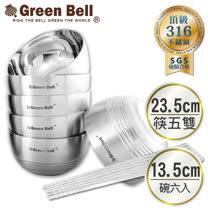 GREEN BELL綠貝<br/>316不鏽鋼碗筷組