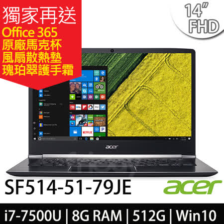 Acer SF514-51-79JE 14吋FHD/i7-7500U/512GB SSD 輕薄筆電-加碼送office365個人版+筆電散熱球