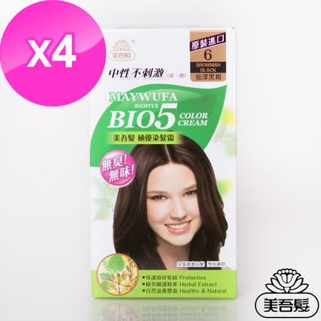 【美吾髮】韓國原裝中性安全染髮霜-自然亮黑(40gx4盒)