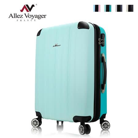 法國奧莉薇閣 20吋行李箱 ABS霧面登機箱 箱見歡-漾彩系列