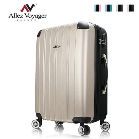 法國奧莉薇閣 24吋行李箱 ABS霧面加大旅行箱 箱見歡-漾彩系列