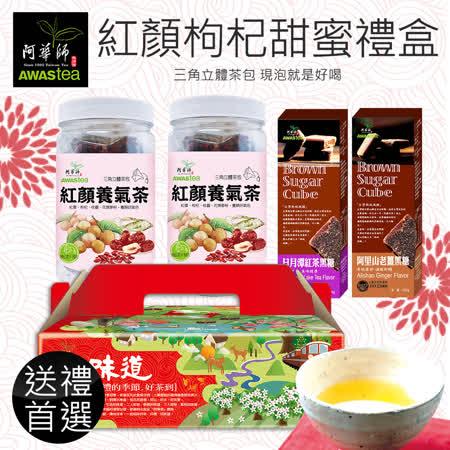 【阿華師茶業】紅顏枸杞甜蜜禮盒(紅顏養氣茶+桂花枸杞水+小黑糖2盒)