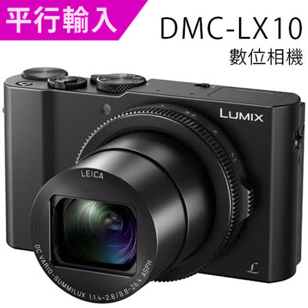 PANASONIC LUMIX DMC-LX10數位相機(中文平輸)贈64G記憶卡+專用電池+專用座充+清潔組+軟管小腳架+讀卡機+保貼