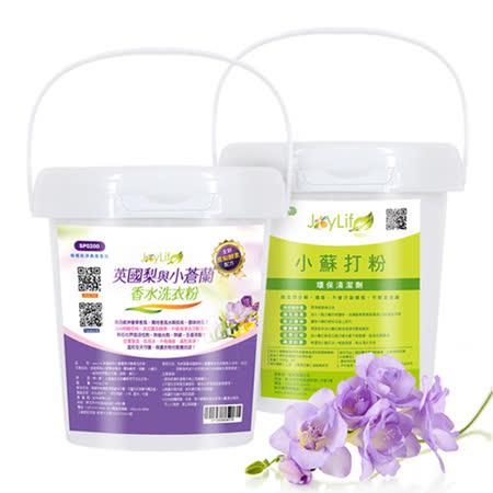 JoyLife 超值清潔體驗組 英國梨與小蒼蘭香水酵素洗衣粉1公斤+小蘇打1公斤