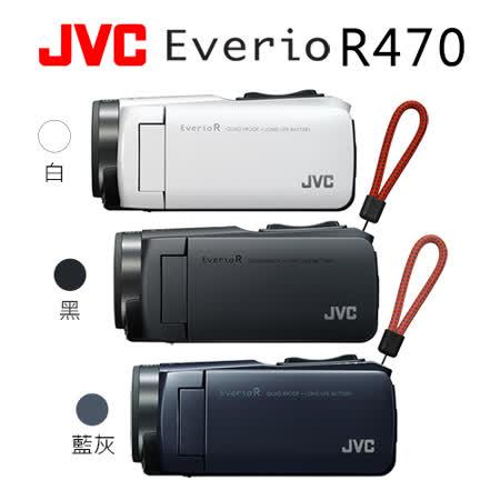 JVC Everio GZ-R470 4防水攝影機 送32G記憶卡+原廠隨身攝影包+大清潔組 - 原廠公司貨