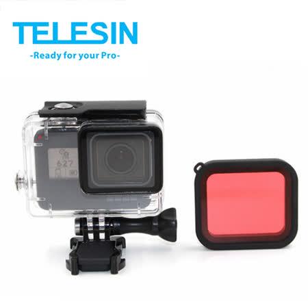 TELESIN GoPro HERO 5 6 免拆鏡頭 透明防水殼+紅色濾鏡 防水盒 潛水殼 40米