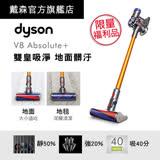 【極限量福利品】dyson V8 Absolute+ SV10 無線吸塵器(香檳金-雙組大吸頭加強組)