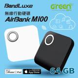 Bandluxe 無線行動硬碟 AirBank M100 (64G) iPhone/iPad專用