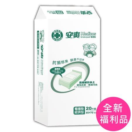 【安爽】看護墊醫療包-經濟型45*70 (20片x10包)【絕版品出清 效期2019.9】