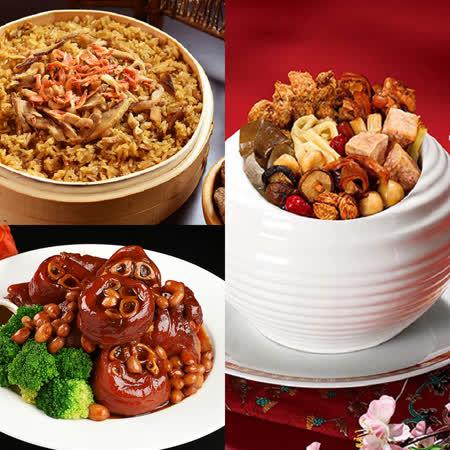 【鬍鬚張】幸福年菜3件組(櫻花蝦油飯+極品佛跳牆+富貴豬腳)