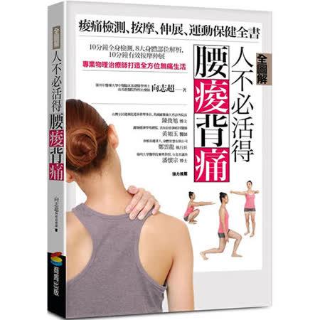 【全圖解】人不必活得腰痠背痛:痠痛檢測、按摩、伸展、運動保健全書