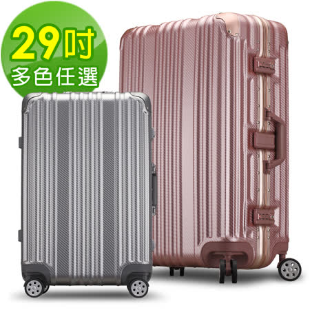 【Bogazy】星球旅者 29吋PC鋁框霧面行李箱(多色任選)