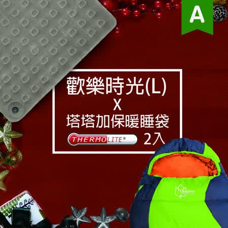 歡樂時光充氣床(L)<br>塔塔加耐寒保暖睡袋X2 超值組