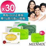 【Medimix】印度原廠授權皇室藥草美肌皂 30入 (三款混搭任選)-限量特贈75g旅行皂*1(顏色隨機)