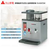 【元山】微電腦蒸汽式防火溫熱開飲機 YS-8387DW