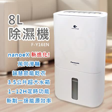 Panasonic 8公升<br>nanoeX除濕機 F-Y16EN