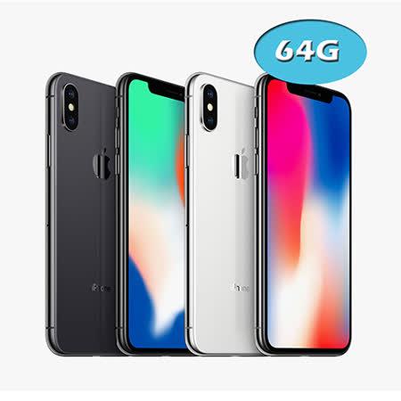 Apple iPhone X 64G 5.8吋智慧型手機 ★贈專用玻璃貼+空壓殼+手機立架+螢幕擦拭布