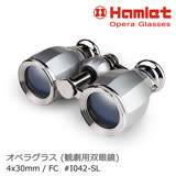 【Hamlet 哈姆雷特】Opera Glasses 4x30mm 復古典雅歌劇望遠鏡 酷寒銀