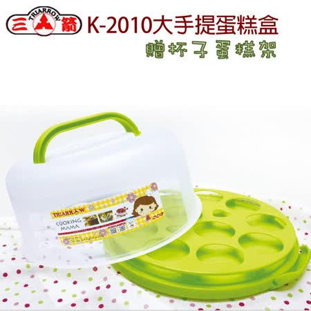 【三箭牌】大手提蛋糕盒K-2010