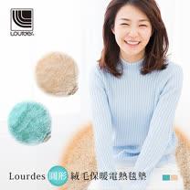 ATEX Lourdes圓形絨毛保暖電熱毯墊