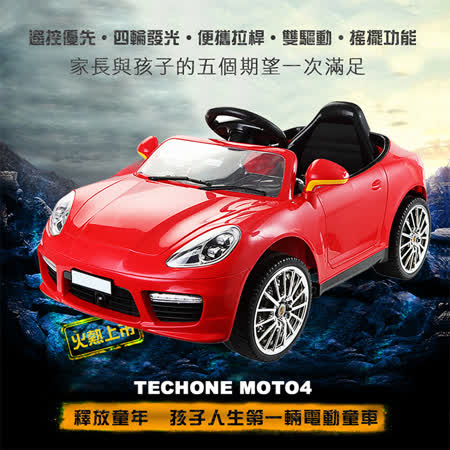 TECHONE MOTO4<br>仿真超跑電動搖控雙驅童車