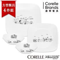 美國康寧 CORELLE<br/>史努比方形餐具4件組