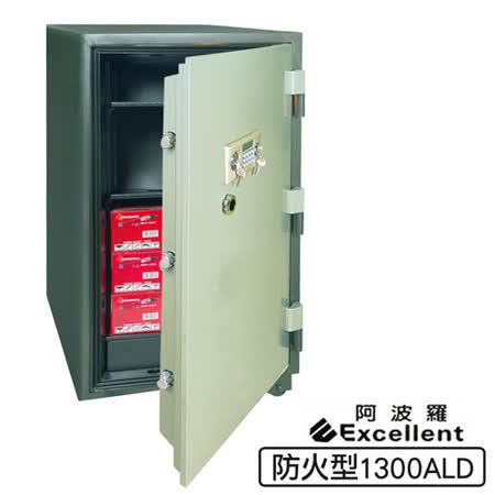【阿波羅 Excellent】e世紀電子保險箱_防火型(1300ALD)