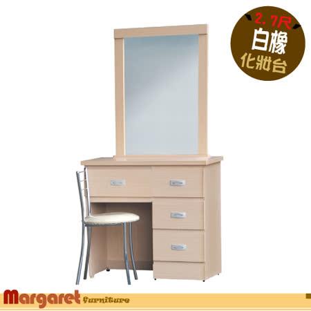 Margaret 奥纳2.7尺白橡化妆镜