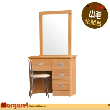 Margaret 奥纳2.7尺山毛化妆镜