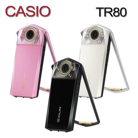 CASIO TR80 美肌自拍神器(中文平輸)-加送 64G記憶卡+相機包+鋼化保貼