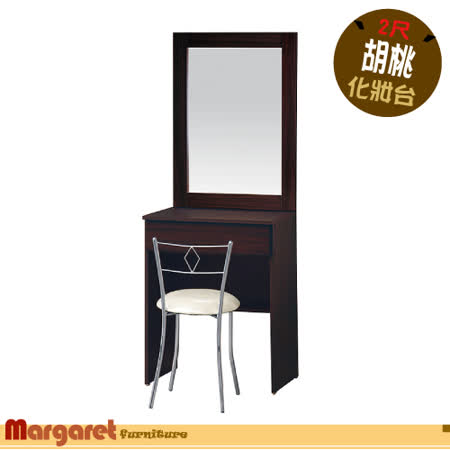 Margaret 小资生活2尺轻巧胡桃化妆台