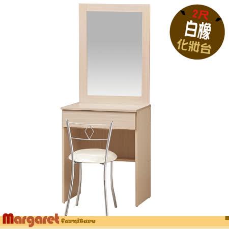 Margaret 小资生活2尺轻巧白橡化妆台