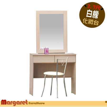 Margaret 丽莎2.7尺二抽白橡化妆镜