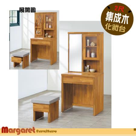 Margaret 米亚2尺集成木旋转化妆镜