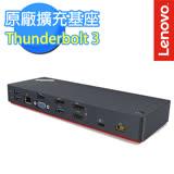Lenovo 聯想 ThinkPad Thunderbolt 3 原廠擴充基座(40AC0135TW)