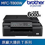 Brother MFC-T800W 連續供墨無線多功能複合機