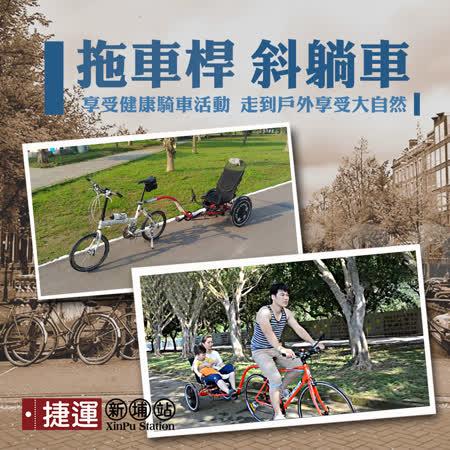 雙輪變速單車連結親子協力加樂車