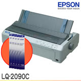 【延長保固組】EPSON LQ-2090C 點陣式印表機+S015541原廠色帶5支