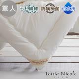 Tonia Nicole東妮寢飾 英威達可水洗防蟎抗菌七孔冬被(單人)