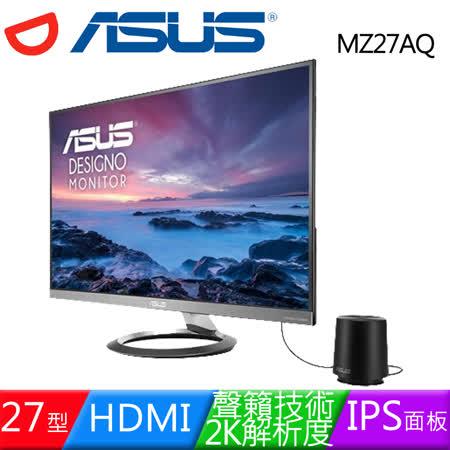 ASUS 華碩 MZ27AQ 27型IPS面板2K無邊框液晶螢幕