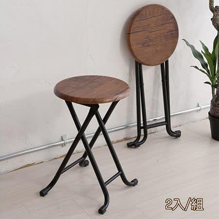 《c&b》古木调复古风格折合椅凳(二入)