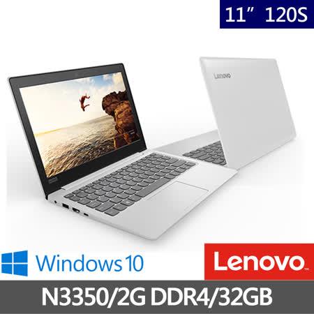 【Lenovo】IdeaPad 120S 11.6吋輕薄筆電