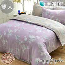 Tonia Nicole東妮寢飾 紫霞若蘭100%萊賽爾天絲兩用被床包組(雙人)